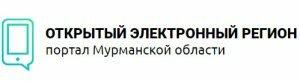 Баннер портала Мурманской области «Открытый электронный регион»